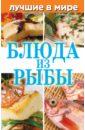 Зубакин Михаил Лучшие в мире блюда из рыбы