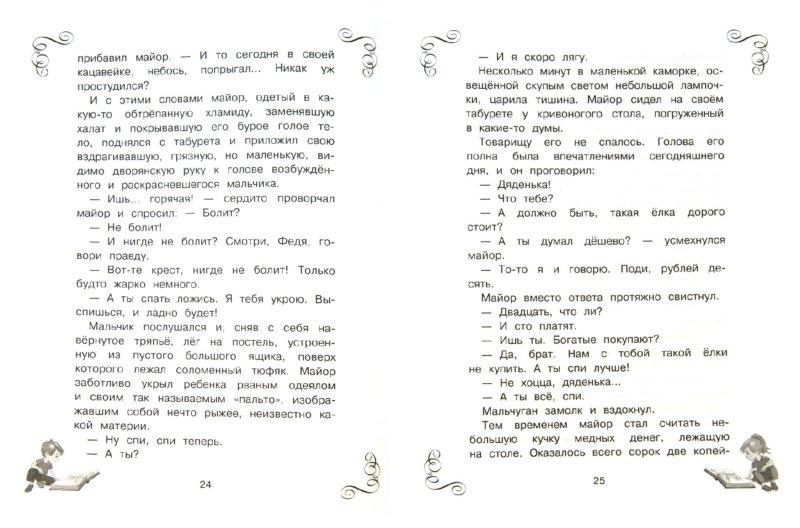 Иллюстрация 1 из 14 для Зима. Произведения русских писателей о зиме | Лабиринт - книги. Источник: Лабиринт