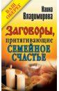 Владимирова Наина Заговоры, притягивающие семейное счастье