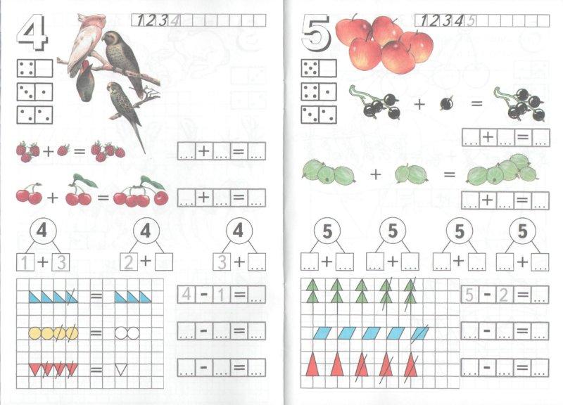 Иллюстрация 1 из 4 для Арифметика. Складываем, вычитает, пишем, раскрашиваем | Лабиринт - книги. Источник: Лабиринт