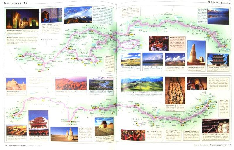Иллюстрация 1 из 22 для Лучшие маршруты мира | Лабиринт - книги. Источник: Лабиринт