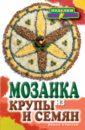 Каминская Елена Анатольевна Мозаика из крупы и семян