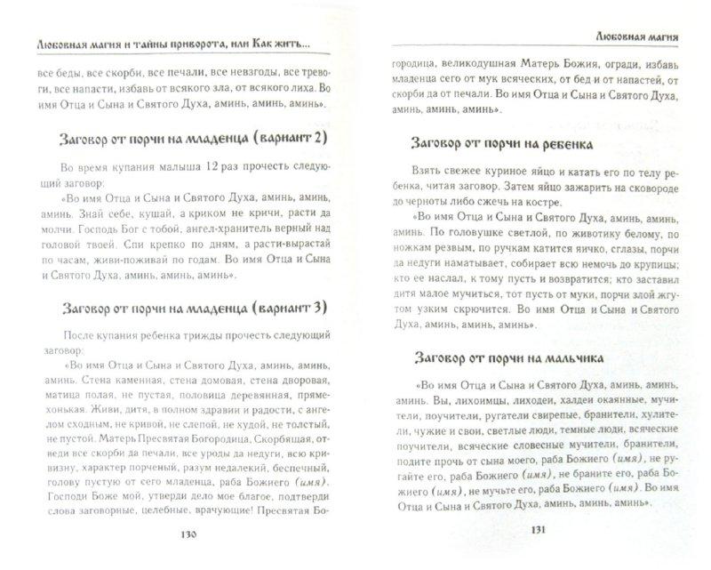 Иллюстрация 1 из 4 для Любовная магия и тайны приворота - Елена Исаева | Лабиринт - книги. Источник: Лабиринт