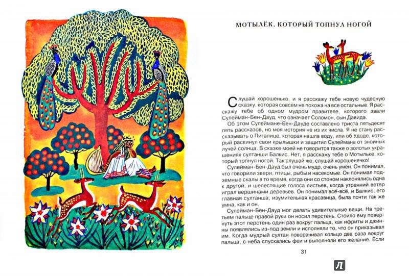Иллюстрация 1 из 30 для Мотылек, который топнул ногой - Редьярд Киплинг | Лабиринт - книги. Источник: Лабиринт