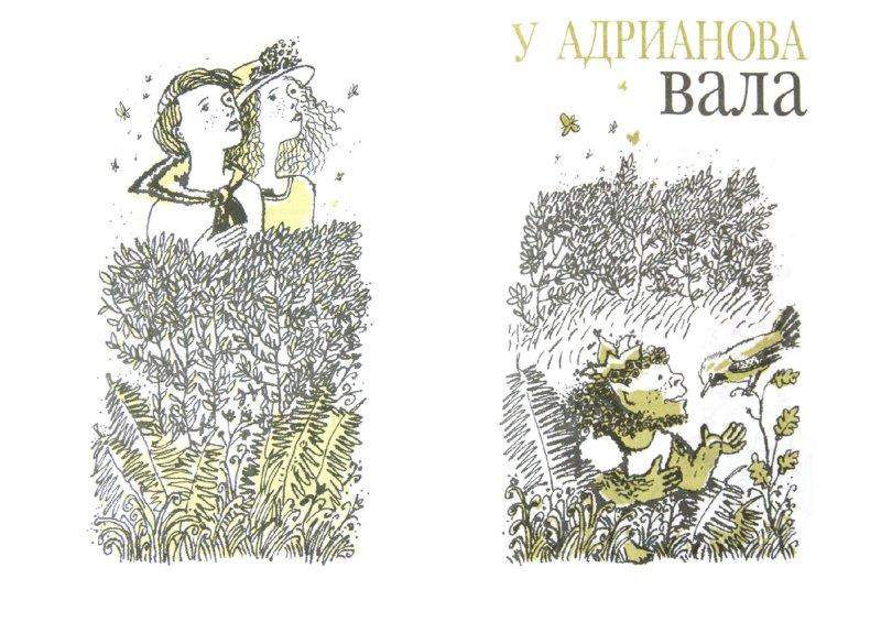 Иллюстрация 1 из 39 для Пак с Волшебных холмов - Редьярд Киплинг | Лабиринт - книги. Источник: Лабиринт