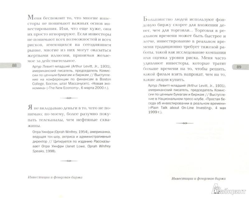 Иллюстрация 1 из 8 для Генри Форд и другие... об инвестициях и фондовых биржах   Лабиринт - книги. Источник: Лабиринт