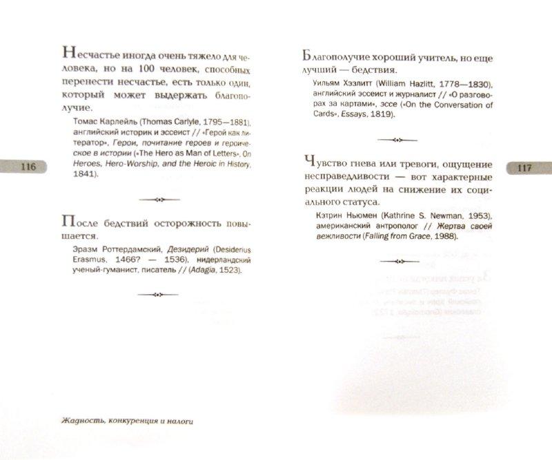 Иллюстрация 1 из 8 для Джон Рокфеллер и другие... о жадности, конкуренции, налогах   Лабиринт - книги. Источник: Лабиринт