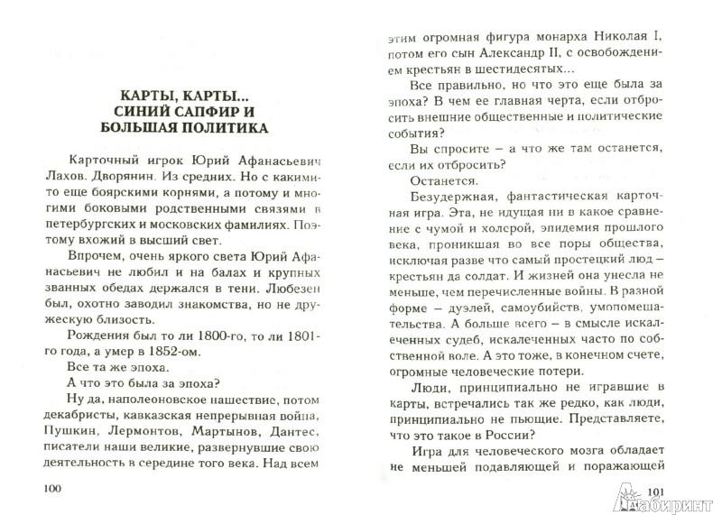 Иллюстрация 1 из 11 для Москва алмазная - Олег Иванов | Лабиринт - книги. Источник: Лабиринт