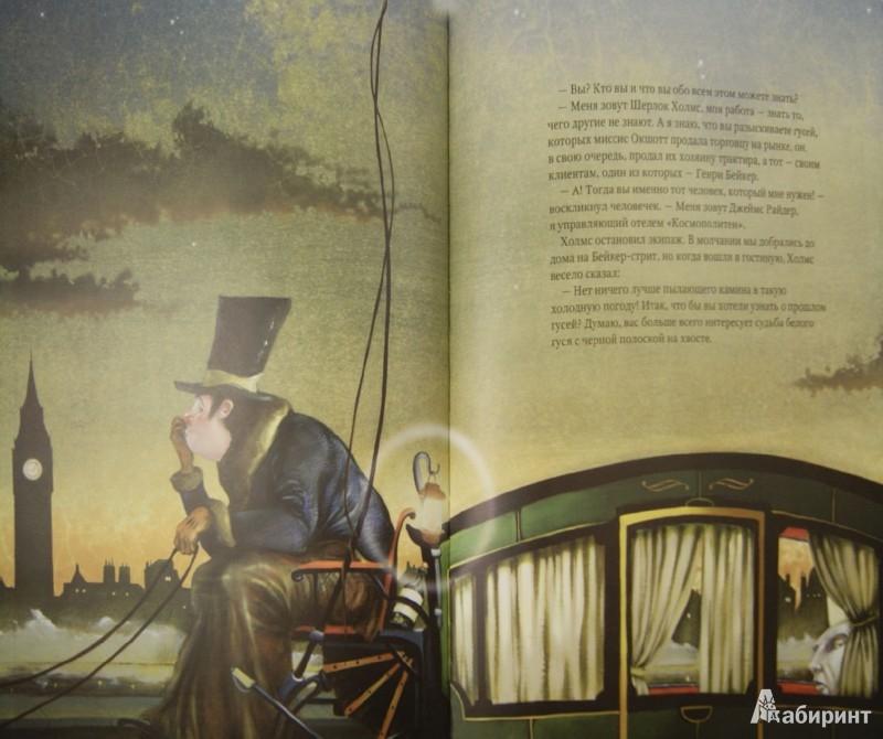 Иллюстрация 1 из 33 для Шерлок Холмс и голубой карбункул | Лабиринт - книги. Источник: Лабиринт