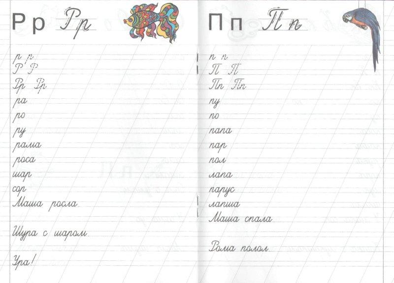 Иллюстрация 1 из 12 для Прописи классические. Часть 1 | Лабиринт - книги. Источник: Лабиринт