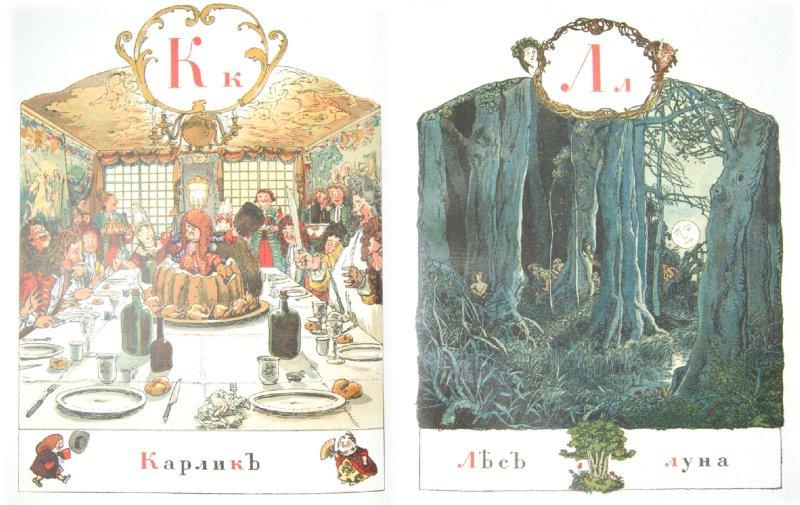 Иллюстрация 1 из 47 для Азбука в картинах - Александр Бенуа | Лабиринт - книги. Источник: Лабиринт