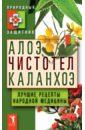 Алоэ. Чистотел. Каланхоэ. Лучшие рецепты народной медицины цветы бузины в народной медицине