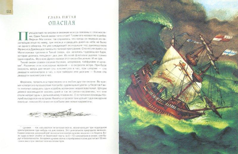 Иллюстрация 1 из 60 для Сказочное мореплавание - Андрей Усачев | Лабиринт - книги. Источник: Лабиринт