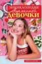Энциклопедия современной девочки