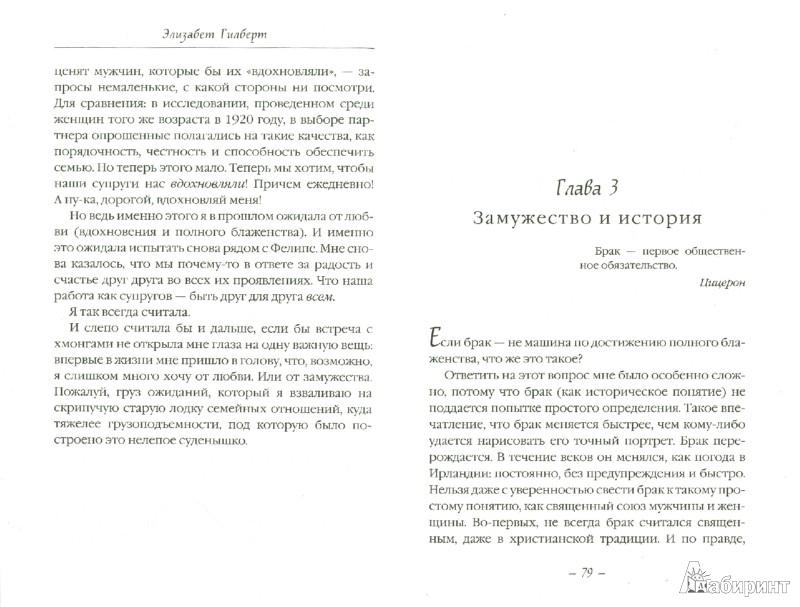 Иллюстрация 1 из 11 для Законный брак - Элизабет Гилберт   Лабиринт - книги. Источник: Лабиринт