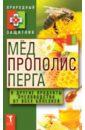 Мёд, прополис, перга и другие продукты пчеловодства от всех болезней прополис в косметике при куперозе