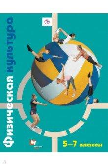 Физическая культура. 5-7 классы. Учебник. ФГОС вентана граф история 5 кл учебник издание 3