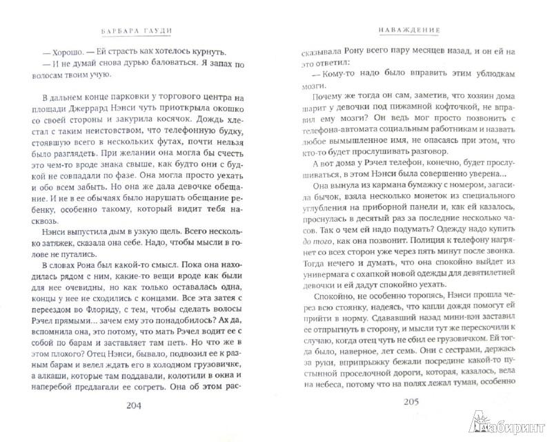 Иллюстрация 1 из 13 для Наваждение - Барбара Гауди | Лабиринт - книги. Источник: Лабиринт