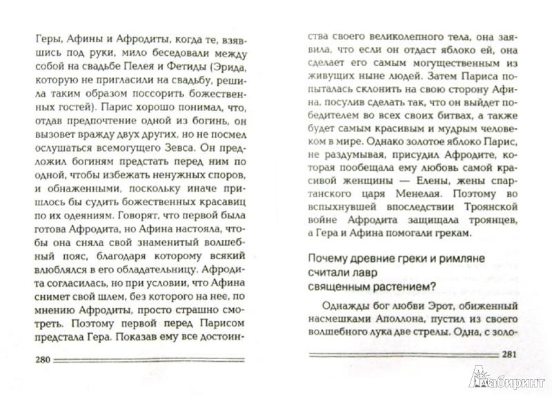 Иллюстрация 1 из 9 для 3333 каверзных вопроса и ответа | Лабиринт - книги. Источник: Лабиринт