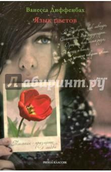 Язык цветов. Тюльпан - признание в любви + листовка от YVES ROCHER