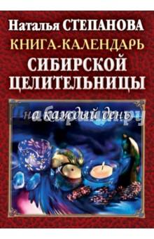 Книга-календарь сибирской целительницы на каждый день комлев м как уберечь себя от бед больших и малых