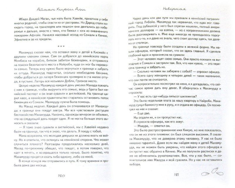 Иллюстрация 1 из 12 для Неверная - Хирси Айаан | Лабиринт - книги. Источник: Лабиринт