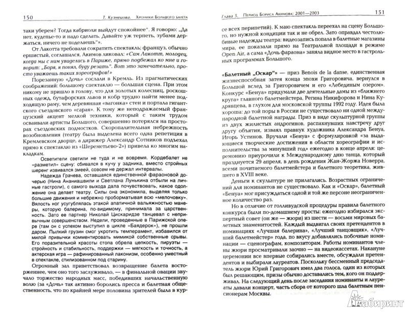 Иллюстрация 1 из 12 для Хроники Большого балета - Татьяна Кузнецова | Лабиринт - книги. Источник: Лабиринт