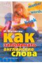 Матюгин Игорь Юрьевич Как запоминать английские слова