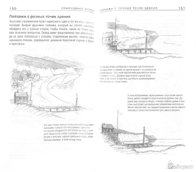 Иллюстрация 1 из 9 для Как нарисовать все что угодно - Баррингтон Барбер | Лабиринт - книги. Источник: Лабиринт