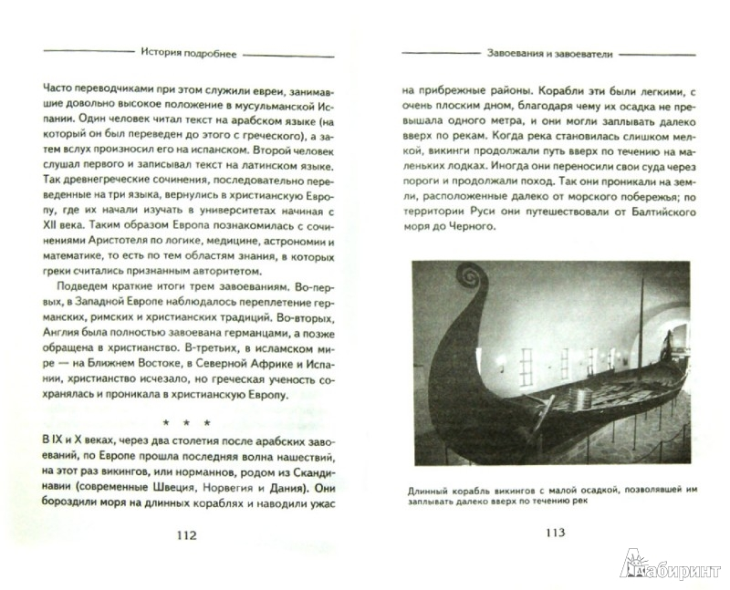 Иллюстрация 1 из 2 для Кратчайшая история Европы. Самый полный и самый краткий справочник - Джон Херст | Лабиринт - книги. Источник: Лабиринт