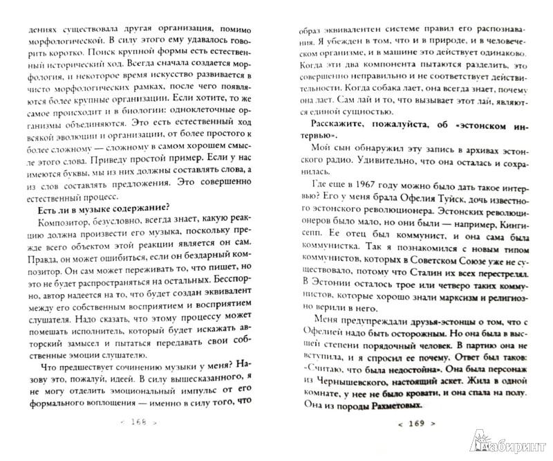 Иллюстрация 1 из 5 для Князь Андрей Волконский. Партитура жизни - Елена Дубинец | Лабиринт - книги. Источник: Лабиринт