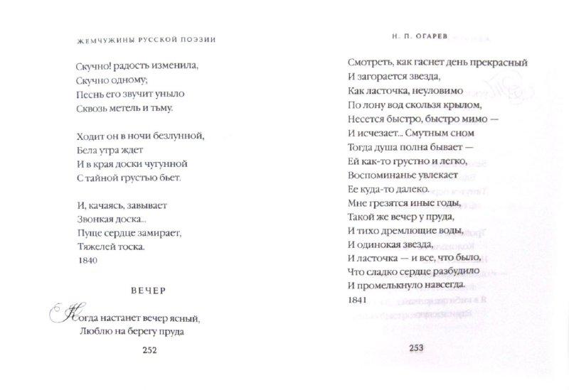 Иллюстрация 1 из 7 для Жемчужины русской поэзии (начало - середина XIX в.) | Лабиринт - книги. Источник: Лабиринт