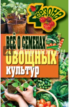 Все о семенах овощных культур самые дешевые семена овощей купить по украине