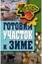 Жмакин Максим Сергеевич Готовим участок к зиме светлана харахорина подготовка сада к зиме