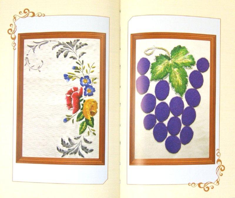 Иллюстрация 1 из 5 для Вышитые картины - Елена Каминская | Лабиринт - книги. Источник: Лабиринт