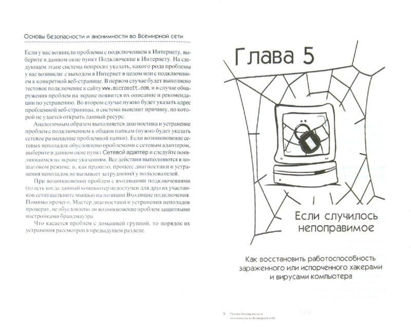Иллюстрация 1 из 17 для Основы безопасности и анонимности во Всемирной сети - Алексей Гладкий | Лабиринт - книги. Источник: Лабиринт