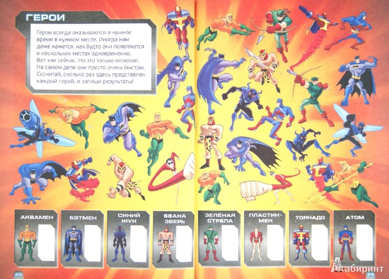 Иллюстрация 1 из 9 для Справочник супергероя от Бэтмена (с наклейками) | Лабиринт - книги. Источник: Лабиринт