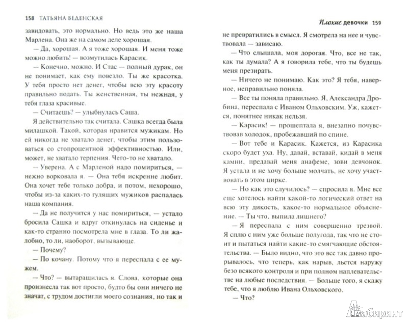 Иллюстрация 1 из 6 для Плохие девочки - Татьяна Веденская | Лабиринт - книги. Источник: Лабиринт