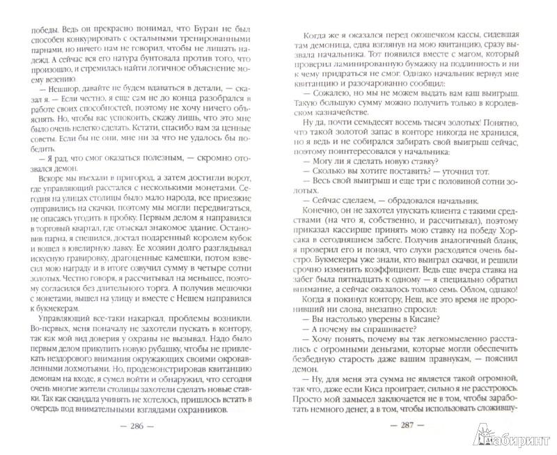 Иллюстрация 1 из 2 для Адепт. Том 2. Каникулы - Олег Бубела | Лабиринт - книги. Источник: Лабиринт
