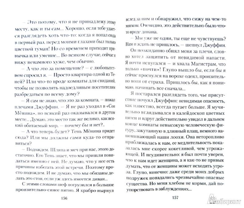 Иллюстрация 1 из 5 для Дорот - Повелитель Манухов - Макс Фрай   Лабиринт - книги. Источник: Лабиринт