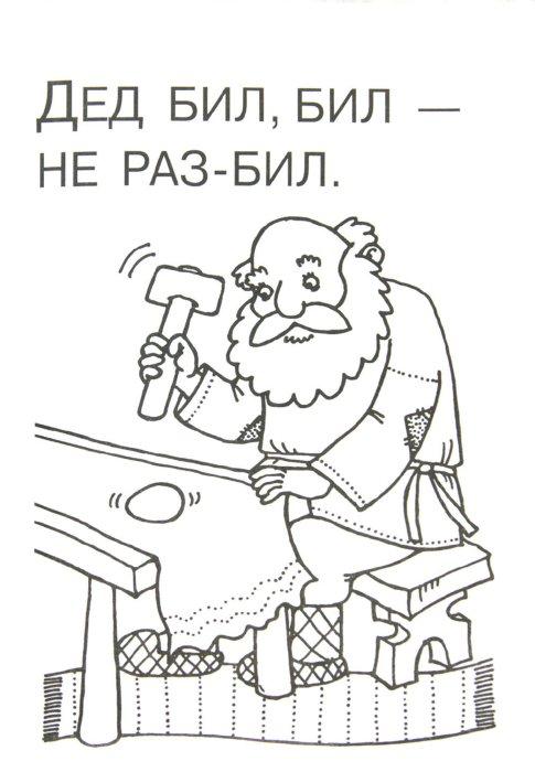 Иллюстрация 1 из 6 для Учимся читать - Валентина Дмитриева   Лабиринт - книги. Источник: Лабиринт