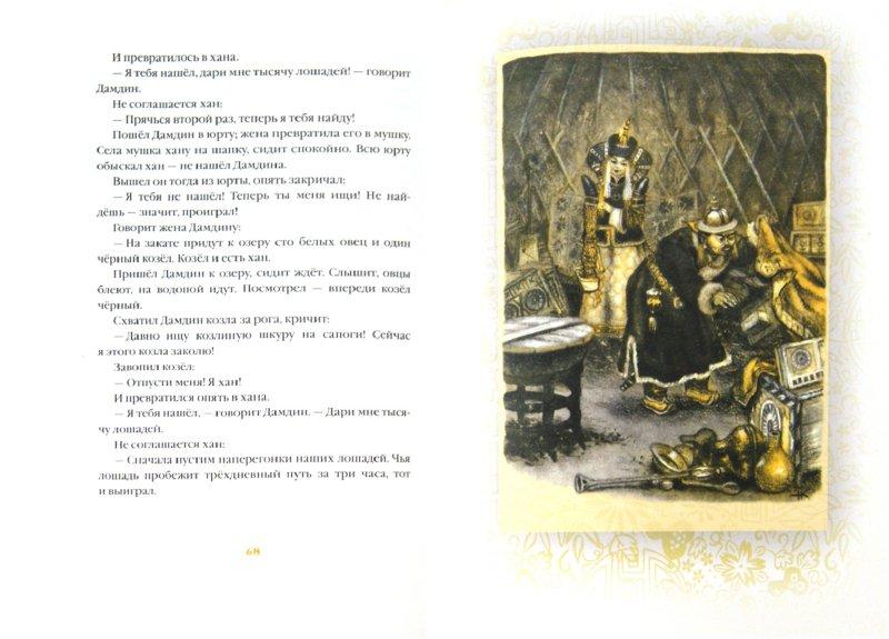 Иллюстрация 1 из 65 для Белая Юрта - Нисон Ходза | Лабиринт - книги. Источник: Лабиринт