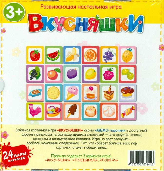 Иллюстрация 1 из 9 для Мемо-парочки. Вкусняшки. Развивающая настольная игра | Лабиринт - игрушки. Источник: Лабиринт