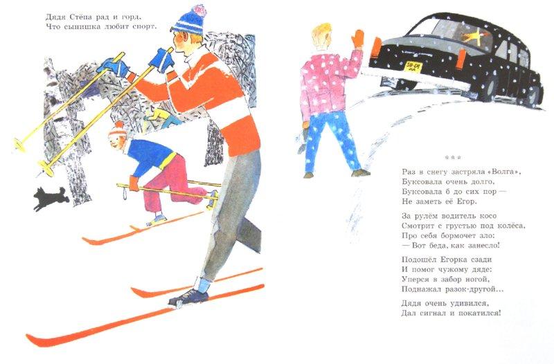 Иллюстрация 1 из 18 для Дядя Степа и Егор - Сергей Михалков | Лабиринт - книги. Источник: Лабиринт