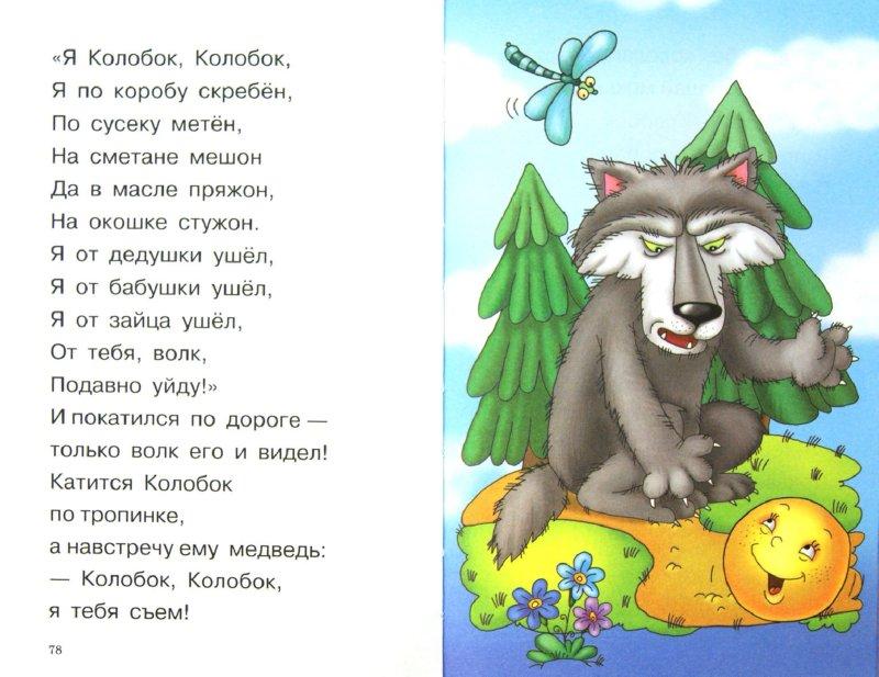 Иллюстрация 1 из 18 для Сказки в загадках - Валентина Дмитриева | Лабиринт - книги. Источник: Лабиринт