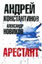 Константинов Андрей Дмитриевич, Новиков Александр Арестант