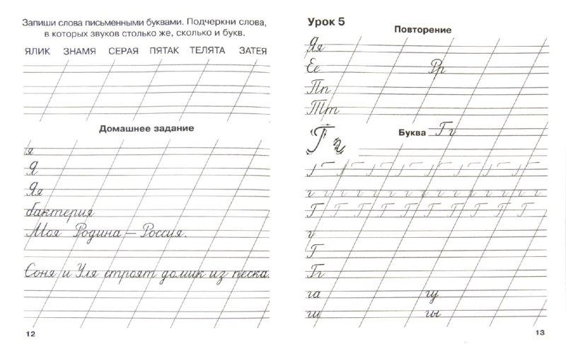 Иллюстрация 1 из 18 для Мои первые школьные прописи в 4-х частях. Часть 3 - Узорова, Нефедова | Лабиринт - книги. Источник: Лабиринт