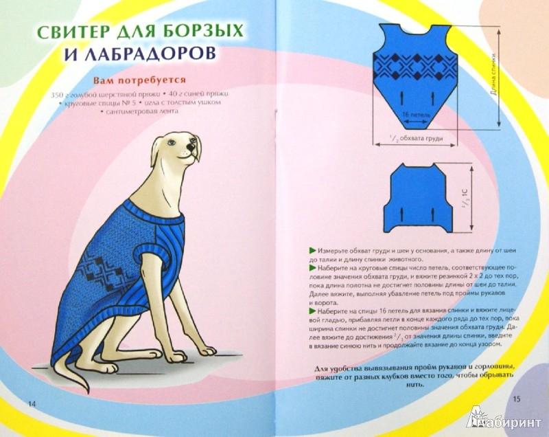 Иллюстрация 1 из 10 для Вяжем для животных - Дарья Нестерова | Лабиринт - книги. Источник: Лабиринт