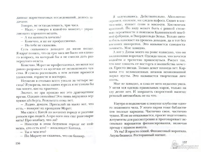Иллюстрация 1 из 16 для ANTICASUAL. Уволена, блин! - Наташа Маркович   Лабиринт - книги. Источник: Лабиринт