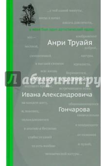 Мильон терзаний Ивана Александровича Гончарова